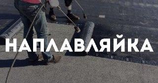 Монтаж наплавляемой кровли Тамбов цена от 310 руб.